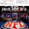 NFLのドラフトを再現するイベント、未練杯は2016年も開催されます
